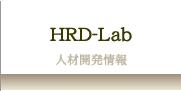株式会社エデュワークスコンサルタンツHRD-Lab