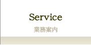 株式会社エデュワークスコンサルタンツSERVICE