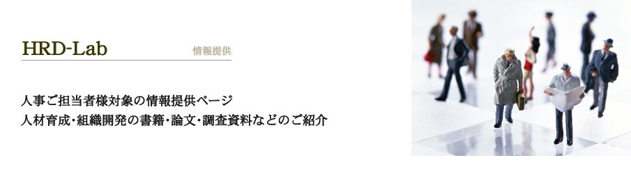 福岡・九州で社員教育、企業研修、組織開発を行う株式会社エデュワークスコンサルタンツ 人材開発情報